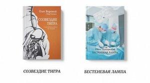 Два приморских писателя претендуют на литературную премию имени Арсеньева