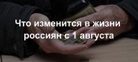Законы августа. Что изменится в жизни россиян