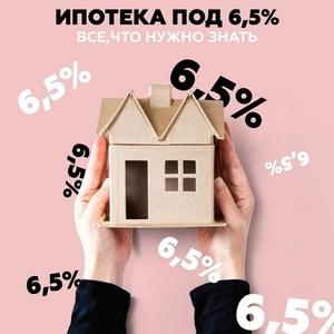 Льготную ипотеку под 6,5% продлят до следующего года