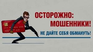 МВД России отмечает активность онлайн-мошенников