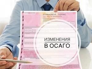 В России вступили в силу новые правила оформления ОСАГО