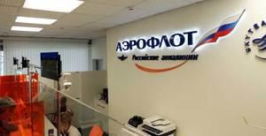 """""""Аэрофлот"""" открыл продажу дешевых билетов из Владивостока"""