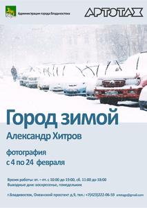 Фотовыставка Александра Хитрова «Город зимой»