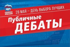Стал известен график публичных дебатов праймериз «Единой России» во Владивостоке