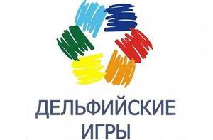 Дельфийские игры России пройдут в Приморье