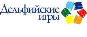 Дельфийские игры впервые пройдут во Владивостоке
