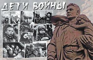 """""""Дети Войны"""" обретут официальный статус"""