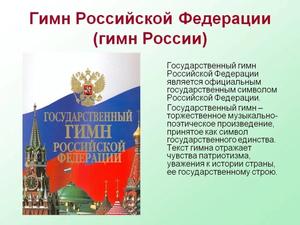 Дума города Владивостока отказалась от гимна РФ