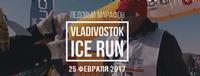 Международный ледовый беговой полумарафон «Vladivostok Ice Run»