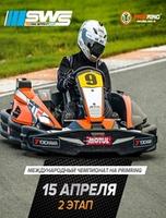Международный чемпионат SWS. 2 этап во Владивостоке 15 апреля 2017