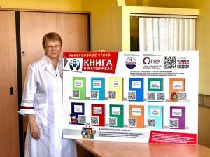 Уникальный культурно-образовательный проект «Книга в наушниках» стартовал в Приморье
