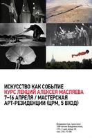 Центр современного искусства «Заря» представляет курс лекций резидента Алексея Масляева.