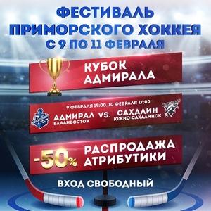 Первый Приморский Фестиваль хоккея состоится в «ФЕТИСОВ АРЕНЕ»