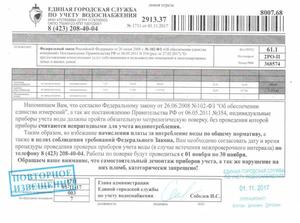 Приморцев опять пытаются обмануть фальшивыми уведомлениями о поверке счетчиков
