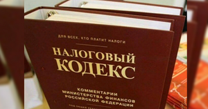 В Налоговом кодексе РФ произойдут изменения