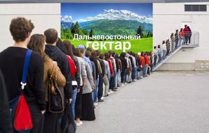 """В Приморье приостановлено рассмотрение заявок на """"дальневосточные гектары"""""""