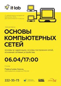 Лекция «Основы компьютерных сетей» во Владивостоке 6 апреля 2017