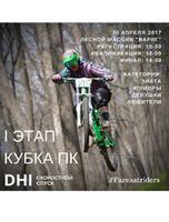 Кубок Приморского края по DH. 1 этап во Владивостоке 30 апреля 2017