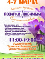 """Весенняя ярмарка """"Подарки любимым"""" во Владивостоке"""