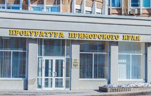 Прокуратура оштрафовала вице-мэра Владивостока за дороги