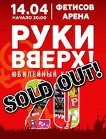 """14 апреля на сцене """"Фетисов Арены"""" выступит группа """"Руки Вверх""""."""