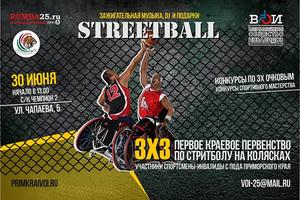 Во Владивостоке пройдет краевое первенство по стритболу на колясках