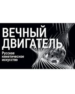 Выставка «Вечный двигатель» во Владивостоке