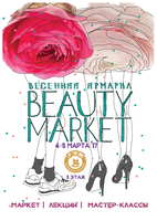 Весенняя ярмарка Beauty Market во Владивостоке