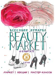 Весенняя ярмарка Beauty Market во Владивостоке