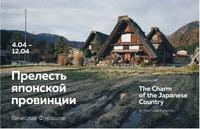 Выставка владивостокского фотографа и путешественника Вячеслава Фурашова