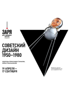 Выставка «Советский дизайн 1950-1980» во Владивостоке