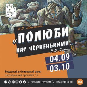 Открытие персональной выставки произведений Всеволода Владимировича Мечковского