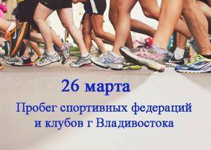 Жителей и гостей Владивостока приглашают принять участие в массовом забеге