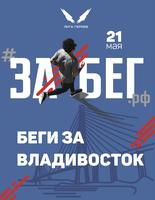 Полумарафон «ЗаБег» во Владивостоке 21 мая 2017