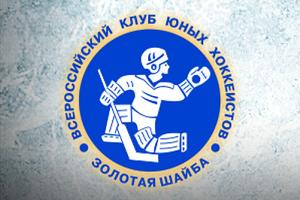 Юные хоккеисты Приморья сражаются за «Золотую шайбу»
