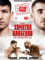Fight Nights Global 63 во Владивостоке 21 апреля 2017