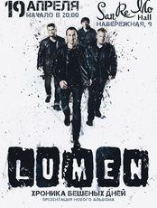 "Группа ""Lumen"" во Владивостоке 19 апреля 2017"