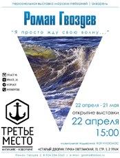 Выставка «Я просто жду свою волну…» во Владивостоке