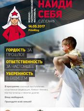 """Военный фестиваль """"Найди себя"""" во Владивостоке 14 мая 2017"""